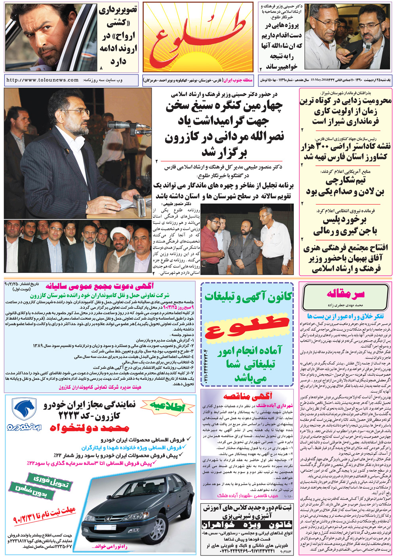 دانلود روزنامه سبحان شیراز